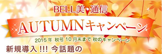 BELL美通信 Summerキャンペーン