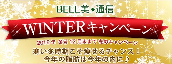 BELL美通信 WINTER キャンペーン